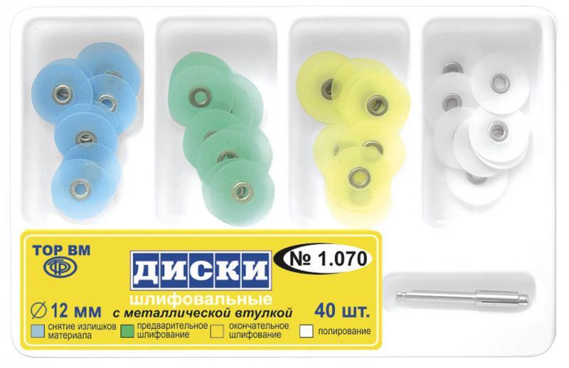 Диски шлифовальные с металлической втулкой - упаковка 40шт (№1.070, 1.071, 1.072), ТОР ВМ