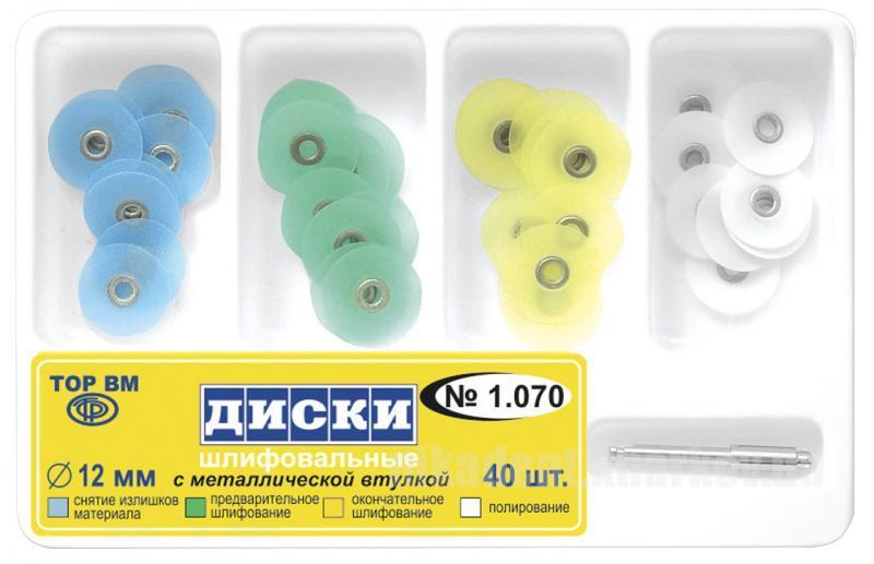 Фото Для стоматологических клиник, Полировочные системы Диски шлифовальные с металлической втулкой - упаковка 40шт (№1.070, 1.071, 1.072), ТОР ВМ