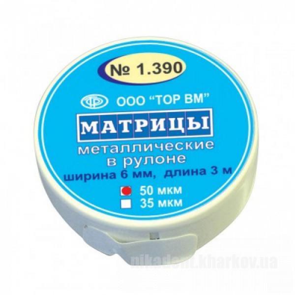 Фото Для стоматологических клиник, Аксессуары, Матричные системы и клинья 1.390 - 1.391 Матрицы металлические в рулоне (круглая упаковка)