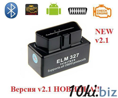 Новинка! Автомобильный сканер ELM327 V2. 1 Bluetooth OBD2 купить в Астане - Системы мониторинга транспорта и контроля топлива с ценами и фото