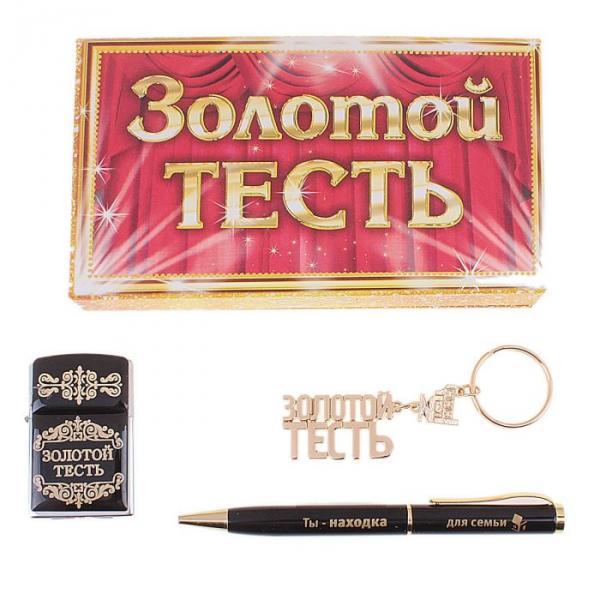 """Набор 3 в 1 """"Золотой тесть"""": брелок, ручка и зажигалка"""