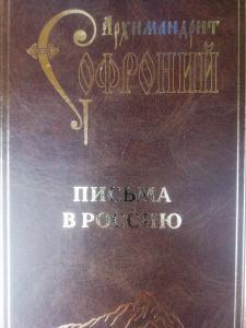 Фото  Письма в Россию. Арх. СОФРОНИЙ САХАРОВ