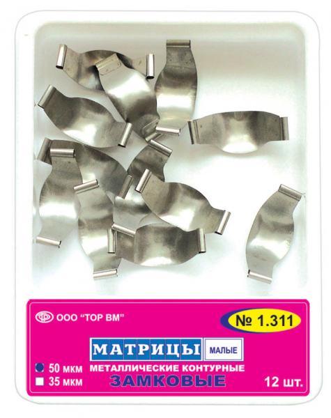 1.311-1,2; 1.312-1,2; 1.313-1,2 Матрицы металлические замковые контурные