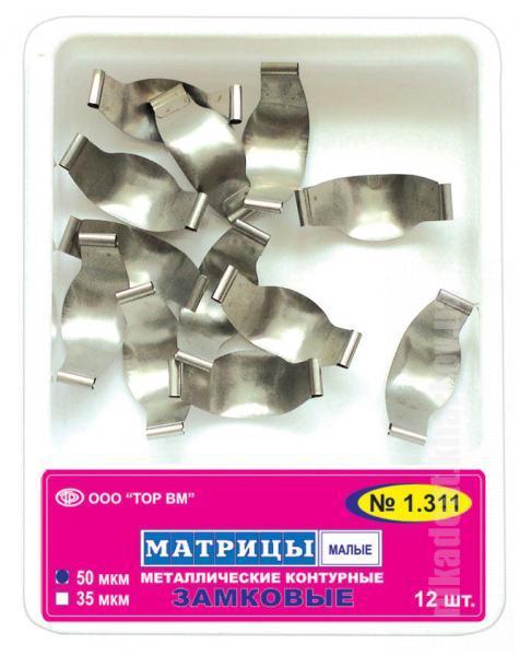 Фото Для стоматологических клиник, Аксессуары, Матричные системы и клинья 1.311-1,2; 1.312-1,2; 1.313-1,2 Матрицы металлические замковые контурные