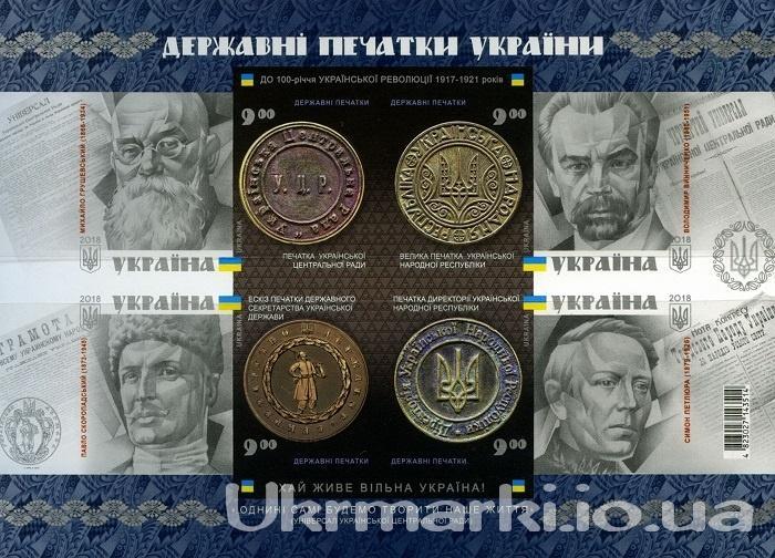 2018 № 1627-1630 (b-156) блок в буклете почтовых марок Государственные печати Украины БЕЗ ПЕРФОРАЦИИ