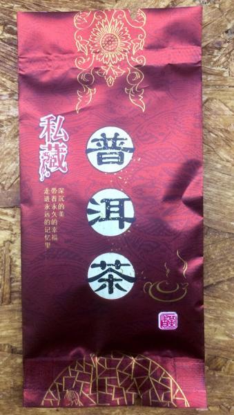 Юбилейный Шу Пуэр, порционка 5 грамм