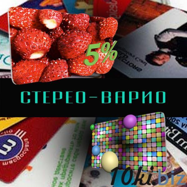 3д пластиковые карты купить в Беларуси - Реклама в печатных изданиях