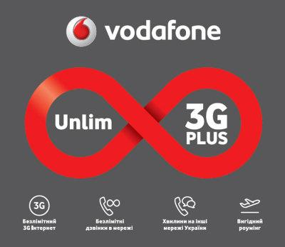 "СП ""Vodafone Unlim 3G Plus"""