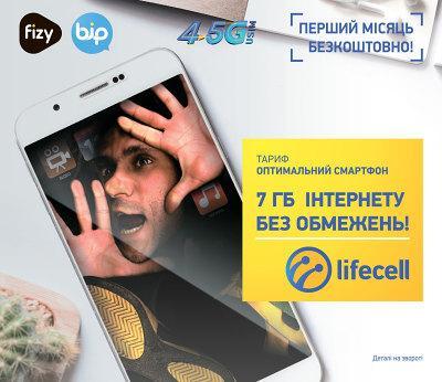 lifecell «Оптимальный смартфон»