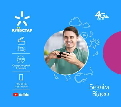 СП Київстар «Безлім Відео»