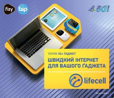СП «3G+ Гаджет»