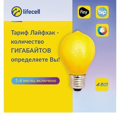 lifecell «Лайфхак»