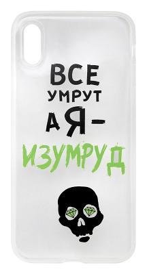 Чехол-накладка ART (Я-Изумруд) для iPhone X