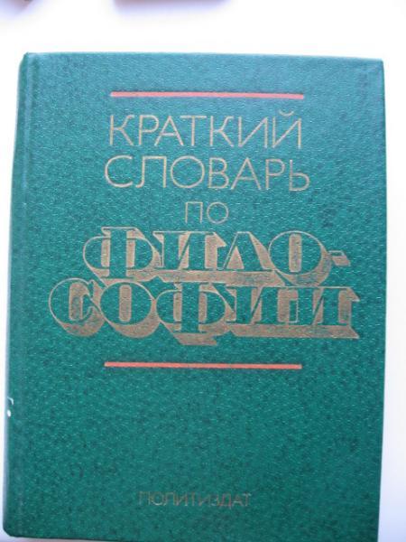 Краткий словарь по ФИЛРСОФИИ 1982