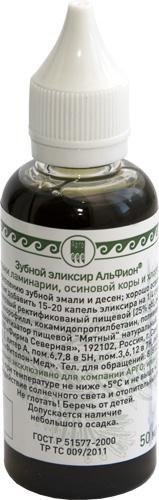 """Эликсир зубной """"Альфион""""  с экстрактом ламинарии, осиновой коры и хлорофиллом"""