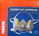 Респиратор с двумя картриджами (прямоугольными) Miol 91-121