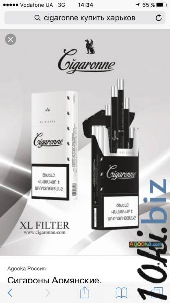 Армянские сигареты купить в украине купить сигареты в украине по низким ценам