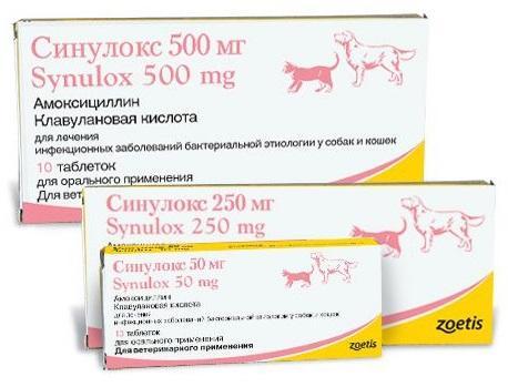 Сінулокс 250 мг №10 zoetis