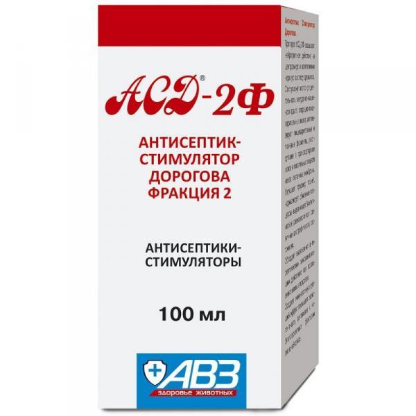 АСД-2ф 100 мл  АВЗ