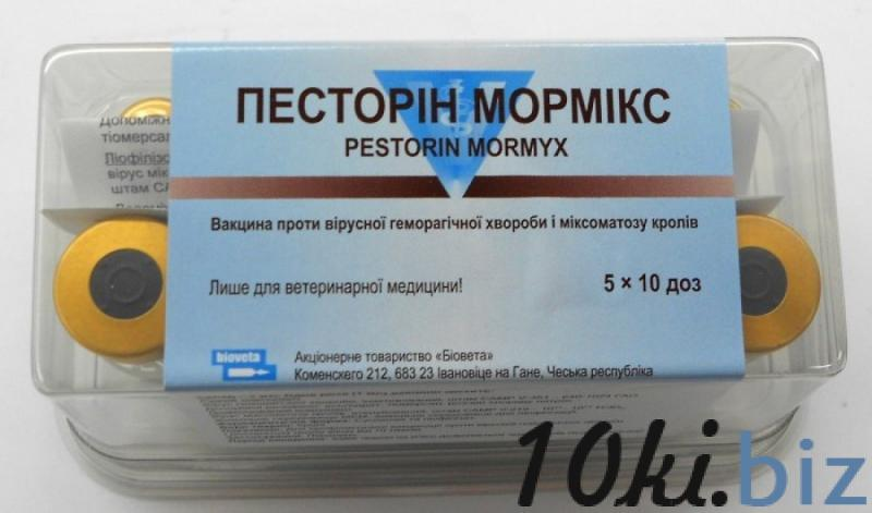 Вакцина Песторін Мормікс 10 доз №5 BIOVETA Ветеринарные средства и препараты на Электронном рынке Украины