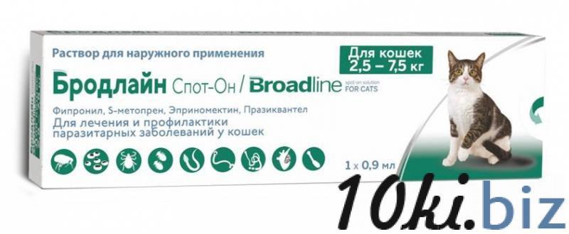 Бродлайн для котів 2.5-7.5 кг №3 MERIAL Ветеринарные средства и препараты на Электронном рынке Украины