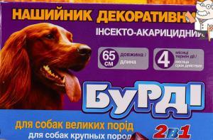 Фото ПРОТИПАРАЗИТАРНІ Нашийник Бурді 2в1 для собак 65см/12мм з прикрасами  O.L.KAR