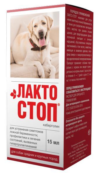 Лакто-стоп для собак 15 мл API-SAN