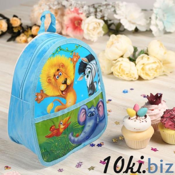 """Рюкзак детский """"Весёлые зверята"""" с карманом, 21 х 25 см купить в Лиде - Детские сумки, рюкзаки-игрушки"""