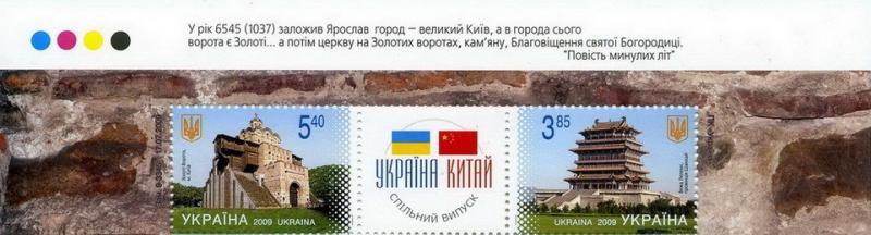 2009 № 994-995 сцепка почтовых марок Религия храмы Украина - Китай