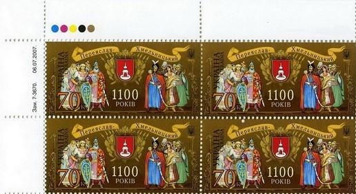 2007 № 854 угловой квартблок почтовых марок Переяславский-Хмельницкий - 1100 лет
