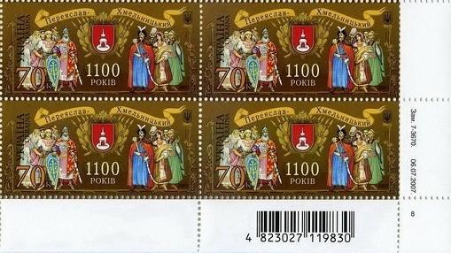 Фото Почтовые марки Украины, Почтовые марки Украины 2007 год 2007 № 854 угловой квартблок почтовых марок Переяславский-Хмельницкий - 1100 лет