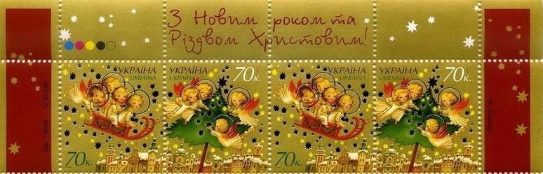 Фото Почтовые марки Украины, Почтовые марки Украины 2007 год 2007 № 872-873 часть почтового листа Новый год и рождество
