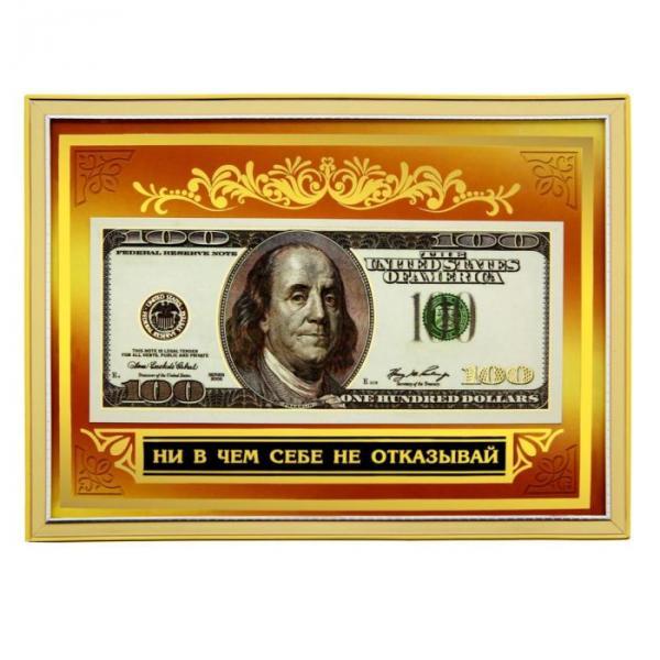 """Купюра 100$ """"Ни в чем себе не отказывай"""" в кашированной рамке"""