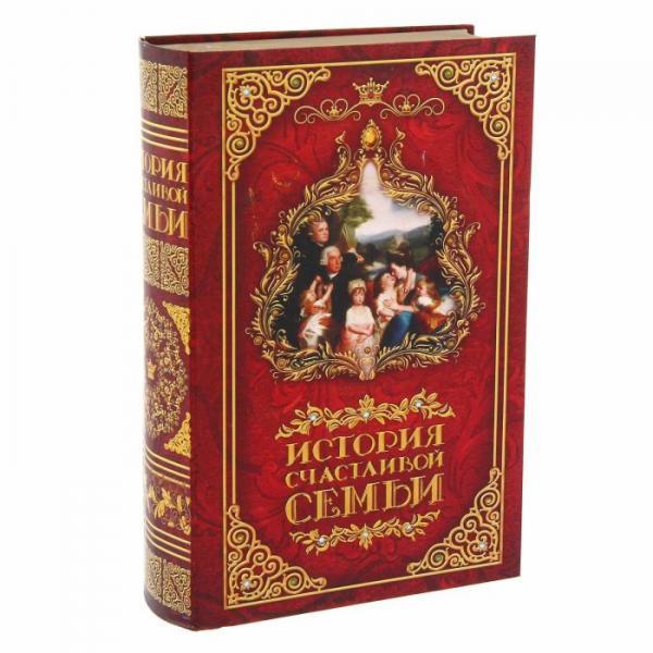 """Книга-шкатулка """"История счастливой семьи"""""""