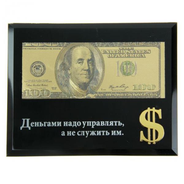 """Купюра в рамке 100 Долларов """"Деньгами надо управлять"""", с зеркальной надписью"""