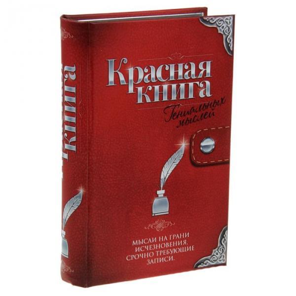"Книга-шкатулка ""Красная книга"""