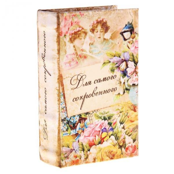 """Книга - сейф """"Для самого сокровенного"""" цветы"""
