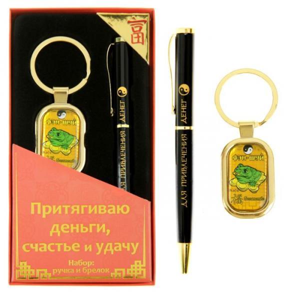 """Набор подарочный """"Притягиваю деньги, счастье и удачу. Фэн-Шуй"""": ручка и брелок"""