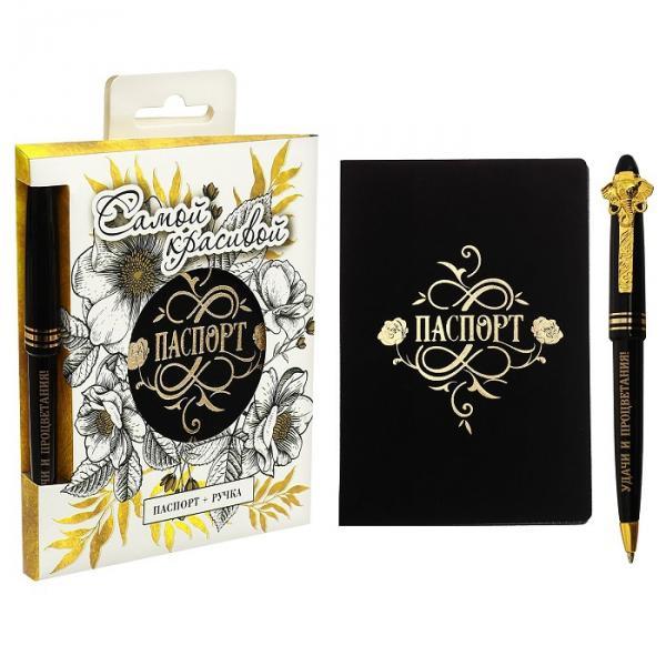 """Подарочный набор """"Самой красивой"""": обложка для паспорта и ручка"""