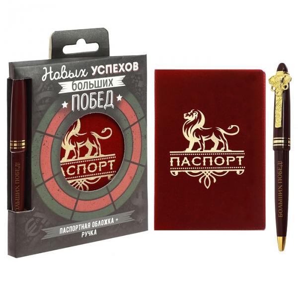 """Подарочный набор """"Новых успехов, больших побед"""": обложка для паспорта и ручка"""