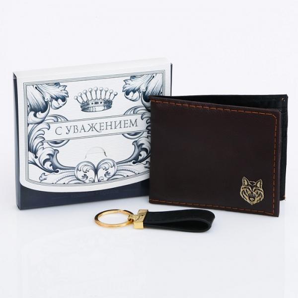 """Подарочный набор: кошелек и брелок """"С уважением"""""""