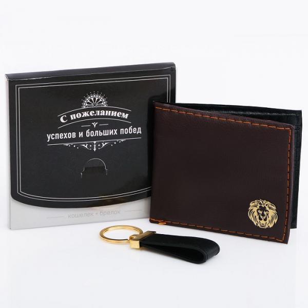 """Подарочный набор: кошелек и брелок """"С пожеланием успехов и больших побед"""""""
