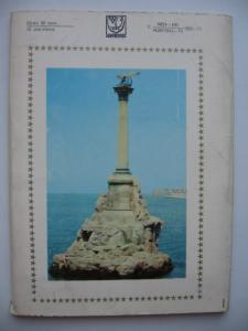 Фото Почтовые открытки (карточки), открытки, Города Севастополь набор открыток 15 штук  1973