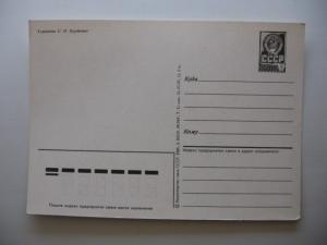 Фото Почтовые открытки (карточки), открытки, 8 марта! Художник Е. П. Куртенко 1985