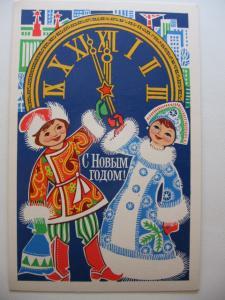 Фото Почтовые открытки (карточки), открытки, С Новым годом! Художник Г. Пондопуло 1978