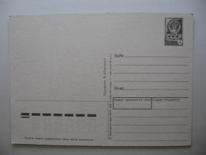 Фото Почтовые открытки (карточки), открытки, 8 марта! Художник В. Абрамчук 1988
