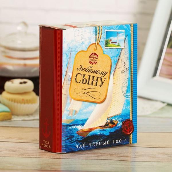 """Подарочный чай чёрный в книге """"Любимый сын"""", 100 г"""