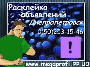 Фото  Расклейка Объявлений Днепропетровск