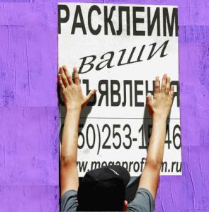 Фото  Расклейка плакатов & Афиш в Днепропетровске