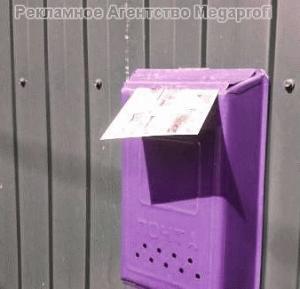 Фото  Распространение Рекламы по почтовым ящикам (Частный сектор Днепропетровска)